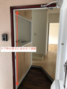 エアタイトゴムの長さはドア枠に合わせて調整する