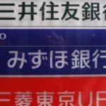 アパート経営における銀行選び 3つのポイント